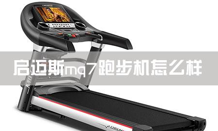 启迈斯mq7跑步机
