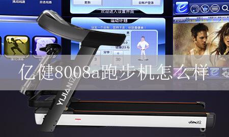 亿健8008a跑步机